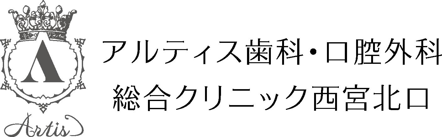 アルティス歯科・口腔外科総合クリニック西宮北口