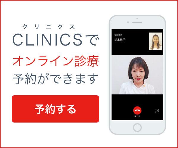 クリニクスでオンライン診療予約ができます